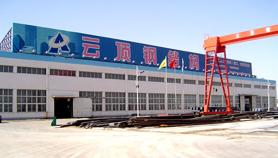 辽宁正业集团云顶钢结构有限公司